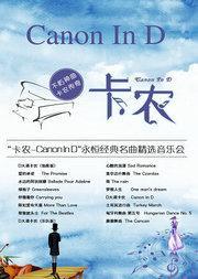 """""""卡農Canon In D""""永恒經典名曲精選音樂會"""