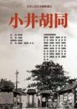 北京人民艺术剧院演出 话剧:《小井胡同》