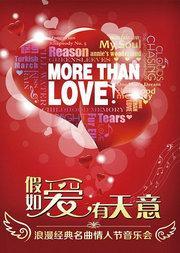 """爱乐汇•""""More Than Love""""假如爱有天意 —浪漫经典名曲七夕音乐会"""