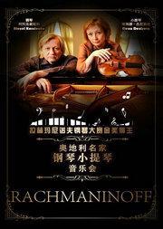 爱乐汇• 奥地利名家钢琴小提琴音乐会