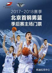2017-18赛季CBA联赛季后赛 北京首钢男篮主场门票