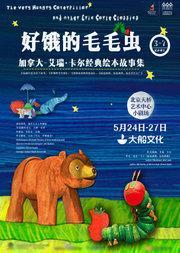 加拿大儿童剧《好饿的毛毛虫-艾瑞·卡尔经典绘本故事集》
