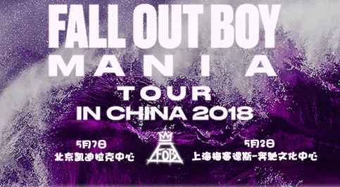 "FALL OUT BOY""狂热""2018世界巡演"