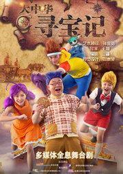 全息大中华寻宝记——陕西站舞台剧