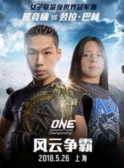 ONE 冠军赛:风云争霸