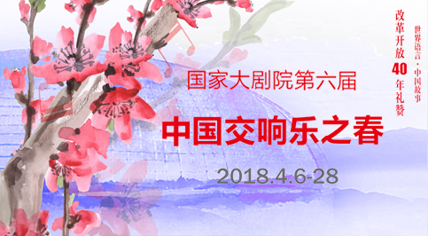 第六届中国交响乐之春音乐会