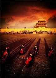 2018五月音乐节:朱亦兵大提琴乐团与朋友们音乐会