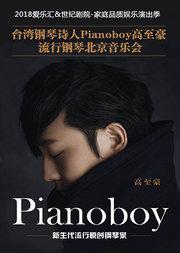 爱乐汇·台湾钢琴诗人高至豪流行钢琴音乐会