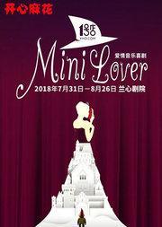 开心麻花爱情音乐喜剧《Mini Lover》