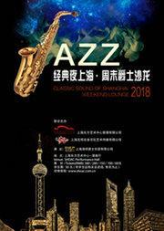 经典夜上海·周末爵士沙龙 疯狂的爵士·经典爵士乐专场