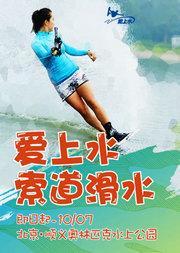 北京爱上水索道滑水票