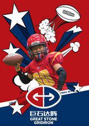 青少年美式橄榄球学院-巨石达阵体验课