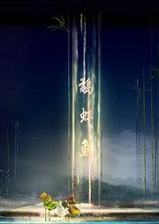 中国儿童艺术剧院 儿童剧《鹬·蚌·鱼》