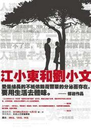 话剧:《江小东和刘小文》