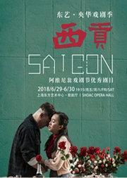 东艺·央华戏剧季 法国阿维尼翁戏剧节优秀剧目《西贡》