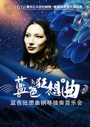 爱乐汇•《蓝色狂想曲》钢琴独奏音乐会