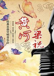 """爱乐汇•""""梁祝""""•""""黄河""""——经典名曲交响音乐会"""