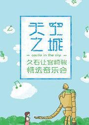 H Live出品:天空之城——久石让宫崎骏精选视听音乐会
