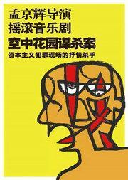 孟京辉戏剧作品 音乐剧《空中花园谋杀案》