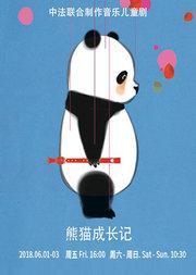 儿童皮影音乐剧《熊猫成长记》