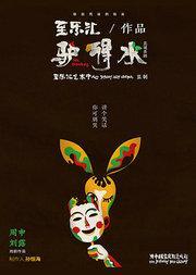 爱乐汇•荒诞戏剧-《驴得水 Mr.Donkey》