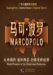 广州大剧院原创歌剧《马可·波罗》