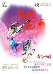 甘肃省歌舞剧院舞剧《丝路花雨》
