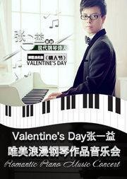 爱乐汇 Valentine s Day 张一益唯美浪漫钢琴作品音乐会