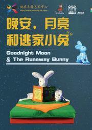 《晚安,月亮&逃家小兔》