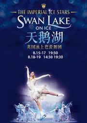《冰上天鹅湖》Swan Lake on Ice