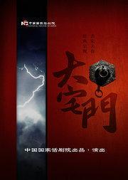 中国国家话剧院演出 话剧《大宅门》