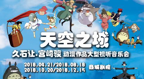 天空之城-久石让•宫崎骏动漫作品大型视听音乐会
