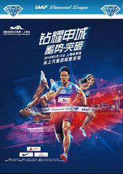 2018国际田联钻石联赛-上海站