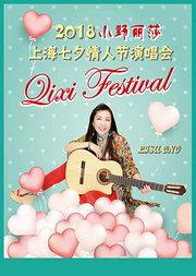 2018小野丽莎上海七夕情人节演唱会