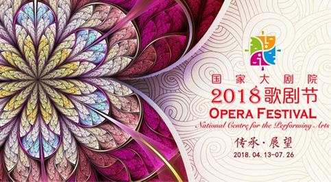 2018国家大剧院歌剧节