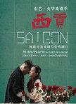 法国阿维尼翁戏剧节优秀剧目《西贡》