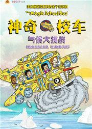 【小橙堡】美国原版授权科普亲子音乐剧《神奇校车·气候大挑战》-上海站