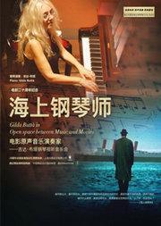 """【万有音乐系】""""海上钢琴师""""原声演奏家-吉达·布塔钢琴试听音乐会"""