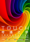 """第五届""""梦想成真""""演出季—唯有匠心·不负光阴 - 新杂艺实验剧《Touch-奇遇之旅》"""
