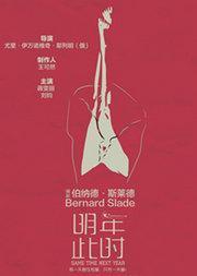 东艺·央华戏剧季 舞台剧《明年此时》