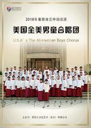 """爱乐汇·聆听""""天籁之音""""美国全美男童合唱团音乐会"""
