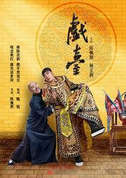 大道文化出品 陈佩斯、杨立新主演《戏台》