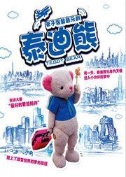 溫馨親子舞臺劇《泰迪熊》