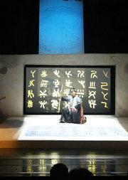 第八届中国儿童戏剧节 创意儿童剧《汉字变奏曲》
