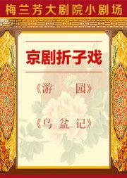 京剧折子戏《游园》《乌盆记》