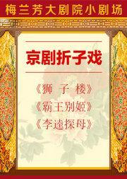 京剧折子戏《狮子楼》《霸王别姬》《李逵探母》