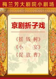 京剧折子戏《摇钱树》《小宴》《捉放曹》