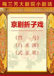 京剧折子戏《挡马》《白水滩》《武家坡》