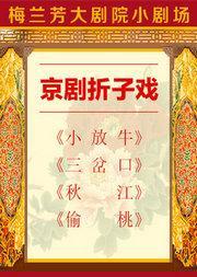 京剧折子戏《小放牛》《三岔口》《秋江》《偷桃》