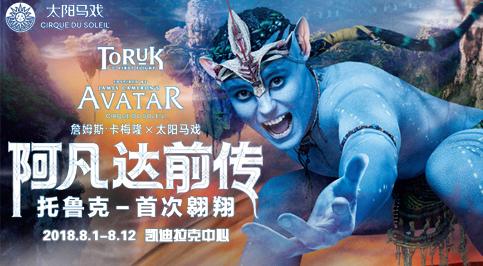 太阳马戏《阿凡达前传:托鲁克-首次翱翔》全球巡演 北京站